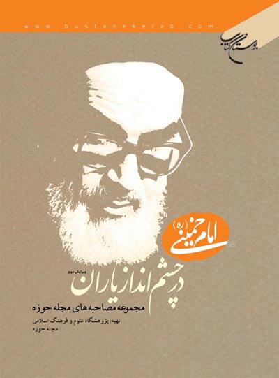 امام خمینی در چشم انداز یاران: مجموعه مصاحبه های مجله حوزه