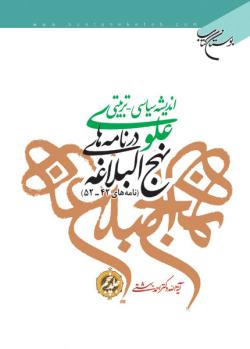اندیشه سیاسی - تربیتی علوی در نامه های نهج البلاغه - جلد پنجم: نامه های 42 تا 52