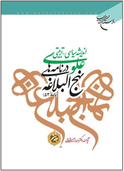 اندیشه سیاسی - تربیتی علوی در نامه های نهج البلاغه - جلد ششم: نامه 53