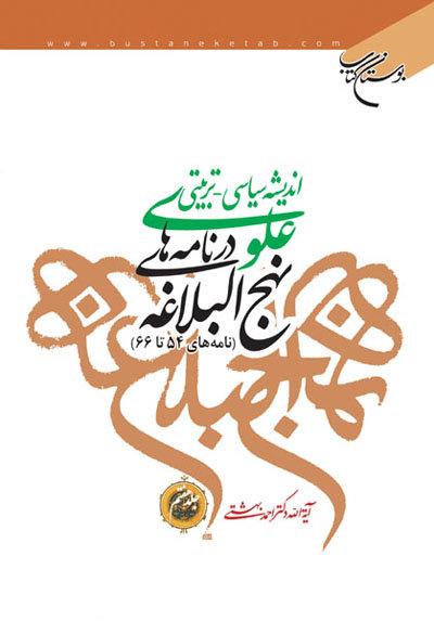 اندیشه سیاسی - تربیتی علوی در نامه های نهج البلاغه - جلد هفتم: نامه های 54 تا 66