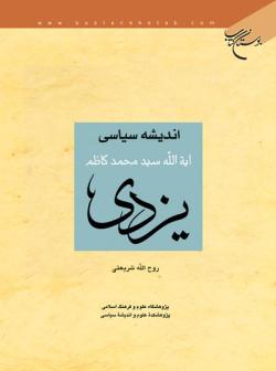 اندیشه سیاسی آیة الله سید محمدکاظم یزدی