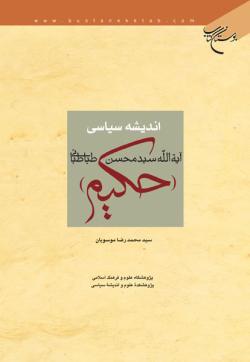 اندیشه سیاسی آیة الله سید محسن طباطبائی (حکیم)