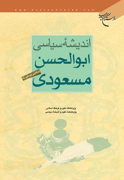 اندیشه سیاسی ابوالحسن مسعودی