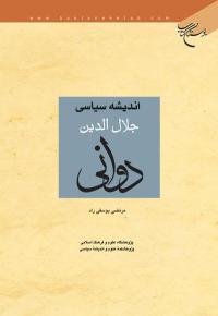 اندیشه سیاسی جلال الدین دوانی