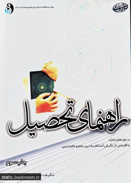 راهنمای تحصیل در حوزه های علمیه با اقتباس از نگرش اسلام به دین، علم و عالم دینی