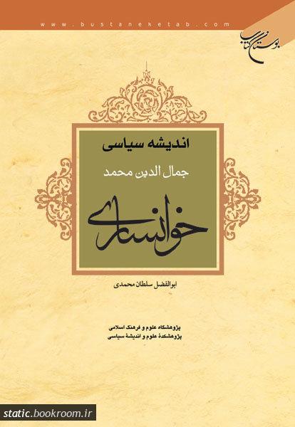 اندیشه سیاسی جمال الدین محمد خوانساری