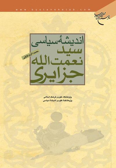 اندیشه سیاسی سید نعمت الله جزایری
