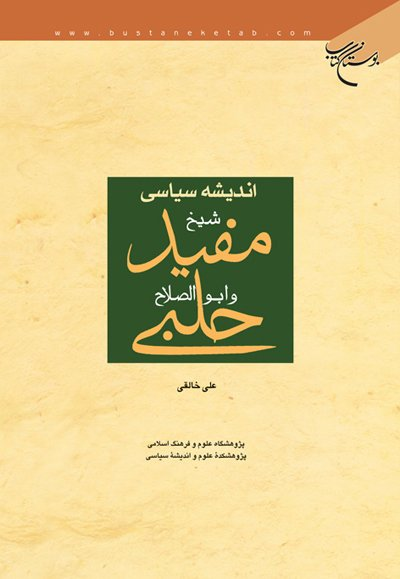 اندیشه سیاسی شیخ مفید و ابوالصلاح حلبی