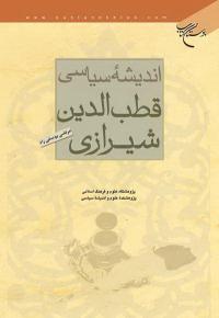 اندیشه سیاسی قطب الدین شیرازی