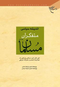 اندیشه سیاسی متفکران مسلمان - دفتر اول
