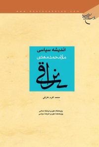 اندیشه سیاسی ملا محمدمهدی نراقی