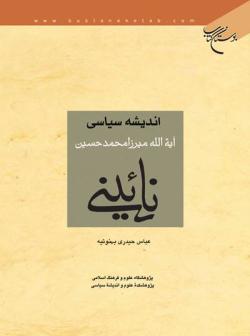 اندیشه سیاسی آیت الله میرزا محمدحسین نائینی
