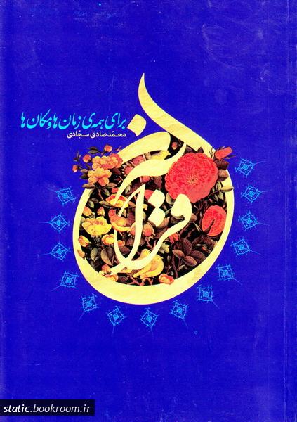 قرآن برای همه ی زمان ها و مکان ها
