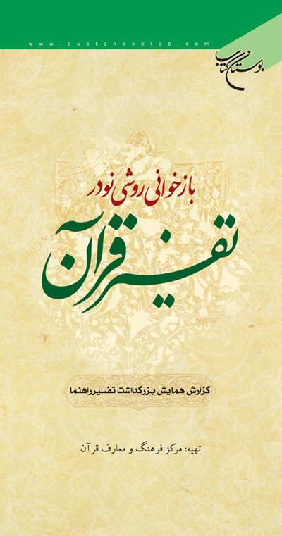 بازخوانی روشی نو در تفسیر قرآن: گزارش همایش بزرگداشت تفسیر راهنما