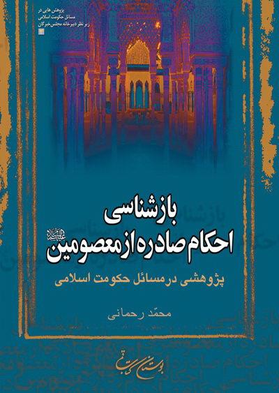 بازشناسی احکام صادره از معصومین (ع): پژوهشی در مسائل حکومت اسلامی