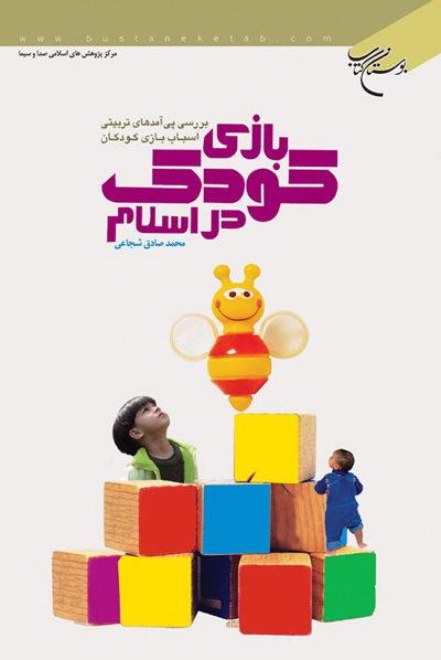 بازی کودک در اسلام: بررسی پی آمدهای تربیتی اسباب بازی کودکان