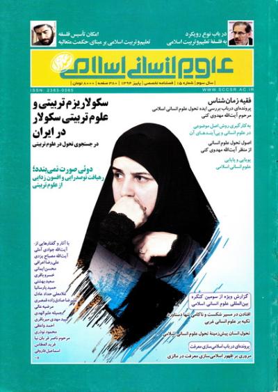 فصلنامه تخصصی علوم انسانی اسلامی صدرا شماره 15
