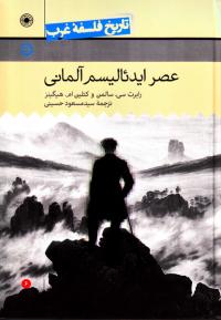 تاریخ فلسفه غرب - جلد ششم: عصر ایدئالیسم آلمانی