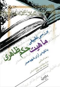 بررسی تطبیقی ماهیت حکم ظاهری با تکیه بر آراء شهید صدر