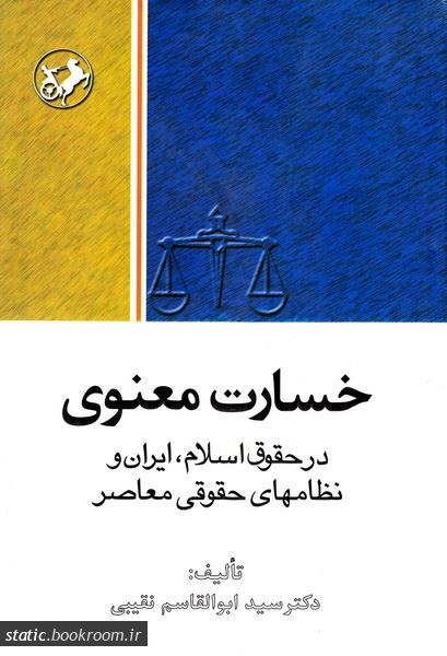 خسارت معنوی در حقوق اسلام، ایران و نظامهای حقوقی معاصر