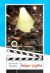 ماهیت سینما (دوره دو جلدی)
