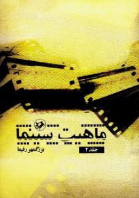 ماهیت سینما - جلد دوم