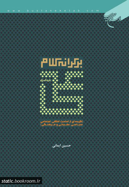 بر کرانه کلام امام علی (ع): گزیده ای از احادیث اخلاقی، اجتماعی، سیاسی، عقیدتی و فرهنگی