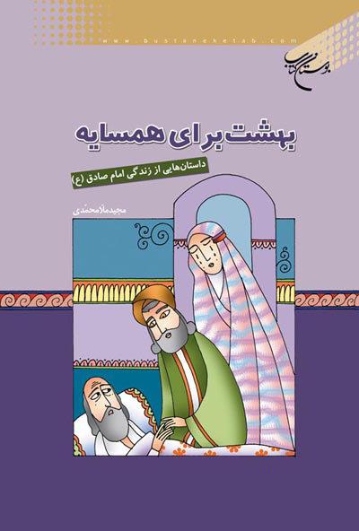 بهشت برای همسایه: داستان هایی از زندگی امام صادق (ع)