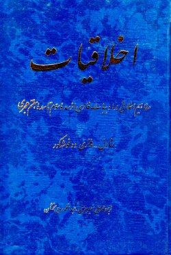 اخلاقیات: مفاهیم اخلاقی در ادبیات فارسی از سده سوم تا سده هفتم هجری