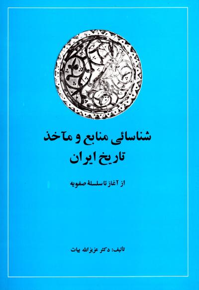 شناسایی منابع و مآخذ تاریخ ایران