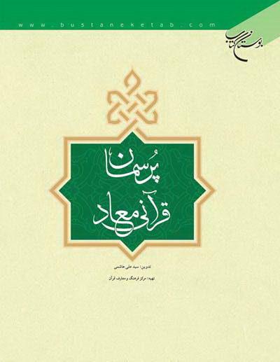 پرسمان قرآنی معاد