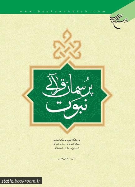 پرسمان قرآنی نبوت