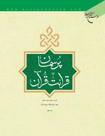 پرسمان قرائت قرآن