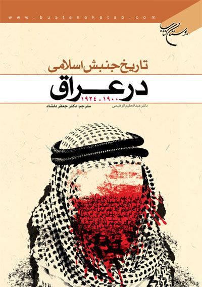 تاریخ جنبش اسلامی در عراق (1900 - 1924)