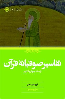 تفاسیر صوفیانه قرآن از سده چهارم تا نهم