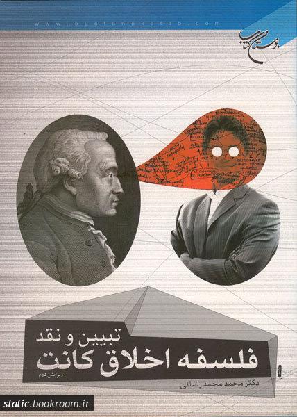 تبیین و نقد فلسفه اخلاق کانت