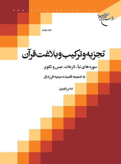 تجزیه و ترکیب و بلاغت قرآن: سوره های نبأ، نازعات، عبس و تکویر
