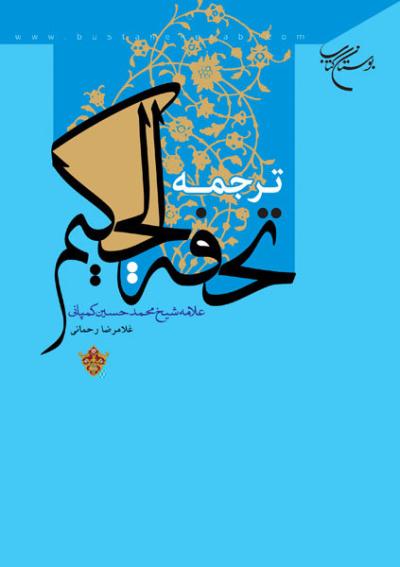 ترجمه تحفة الحکیم شیخ علامه محمدحسین کمپانی