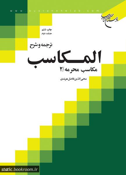 ترجمه و شرح المکاسب - جلد دوم: مکاسب محرمه - 2