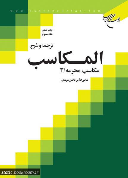 ترجمه و شرح المکاسب - جلد سوم: مکاسب محرمه - 3