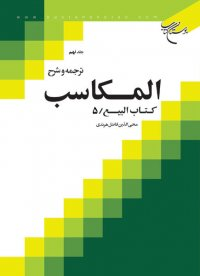 ترجمه و شرح المکاسب - جلد نهم: کتاب البیع - 5