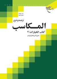 ترجمه و شرح المکاسب - جلد دوازدهم: کتاب الخیارات - 2