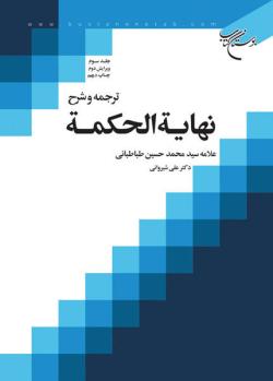 ترجمه و شرح نهایه الحکمه علامه سید محمدحسین طباطبائی - جلد سوم