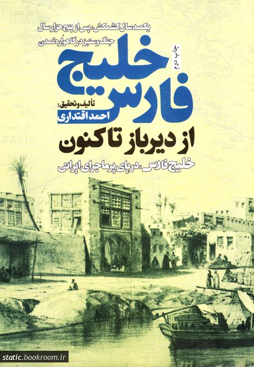 خلیج فارس از دیرباز تا کنون: یکصد سال کشمکش پس از پنج هزار سال جنگ و ستیز در گاهوراه تمدن