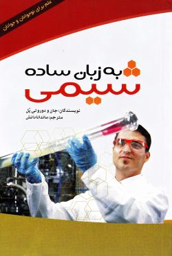 شیمی به زبان ساده