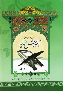 بحثی مبسوط در آموزش عقاید - جلد اول