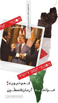 دانستنیهای انقلاب اسلامی برای جوانان 127: کمپ دیوید؛ خیانت به آرمان فلسطین