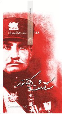 فراز و فرود زندگی پهلوی اول در کتاب «سرگذشت دیکتاتور»