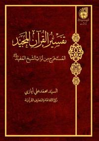 تفسیر القرآن المجید المستخرج من تراث الشیخ المفید