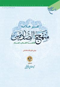 تفسیر خلاصه منهج الصادقین - جلد اول: فاتحه الکتاب - انعام